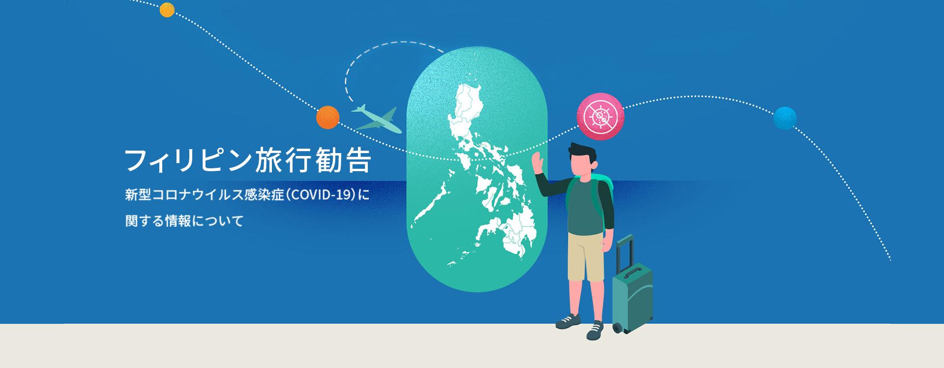 フィリピン旅行勧告