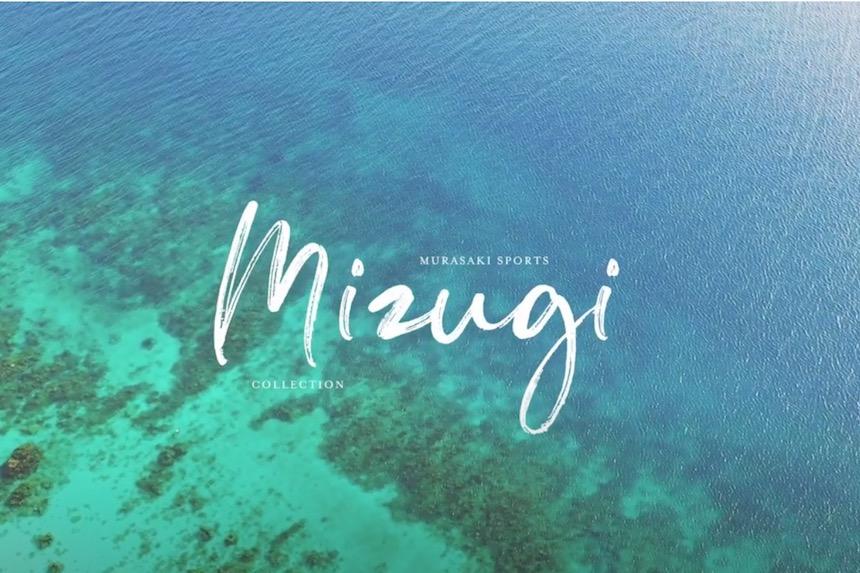 ムラサキスポーツ水着コレクション動画が公開