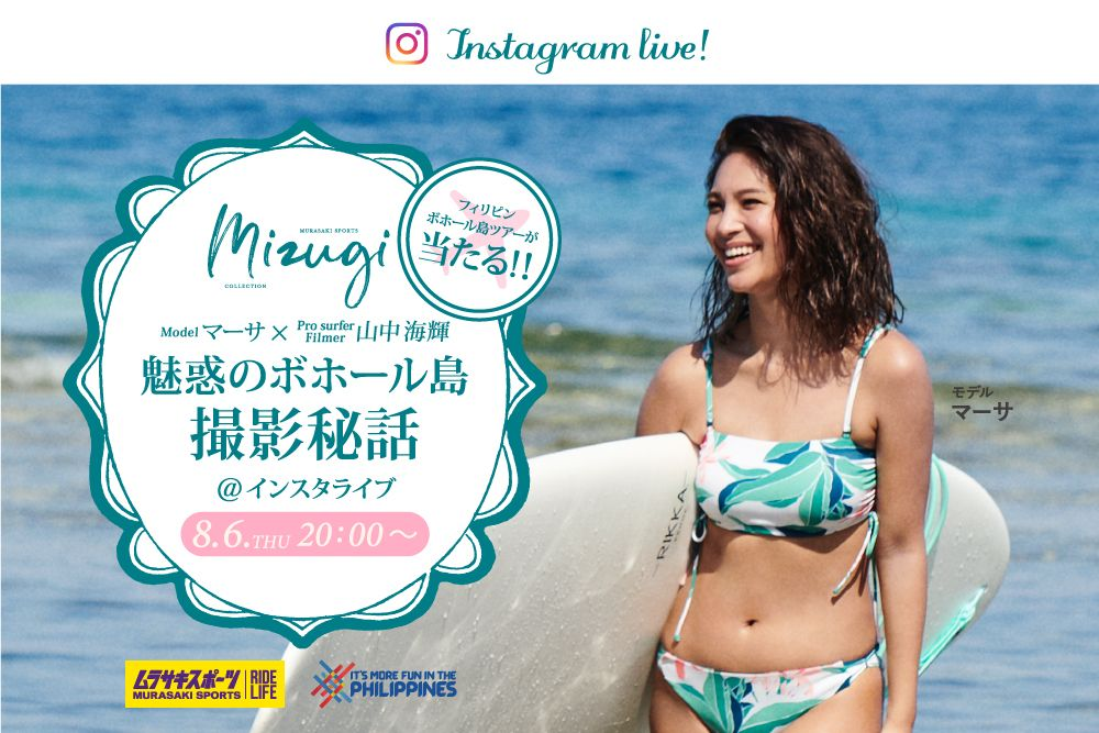 8/6(木) 20:00〜「ムラサキスポーツ」Instagramにてインスタライブ開催