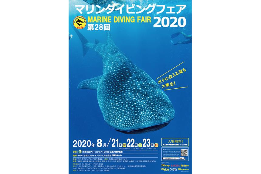 8/21〜23 第28回「マリン ダイビングフェア2020」開催&ブース出展