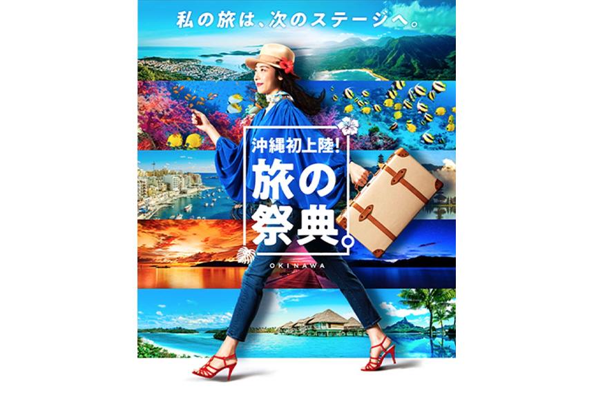 「ツーリズムEXPOジャパン 旅の祭典 in 沖縄」に出展