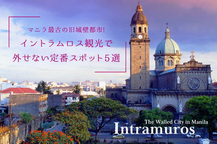 マニラ最古の旧城壁都市!イントラムロス観光で外せない定番スポット5選
