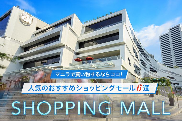 マニラで買い物するならココ! 人気のおすすめショッピングモール6選