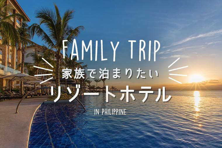 家族で泊まりたいリゾートホテル