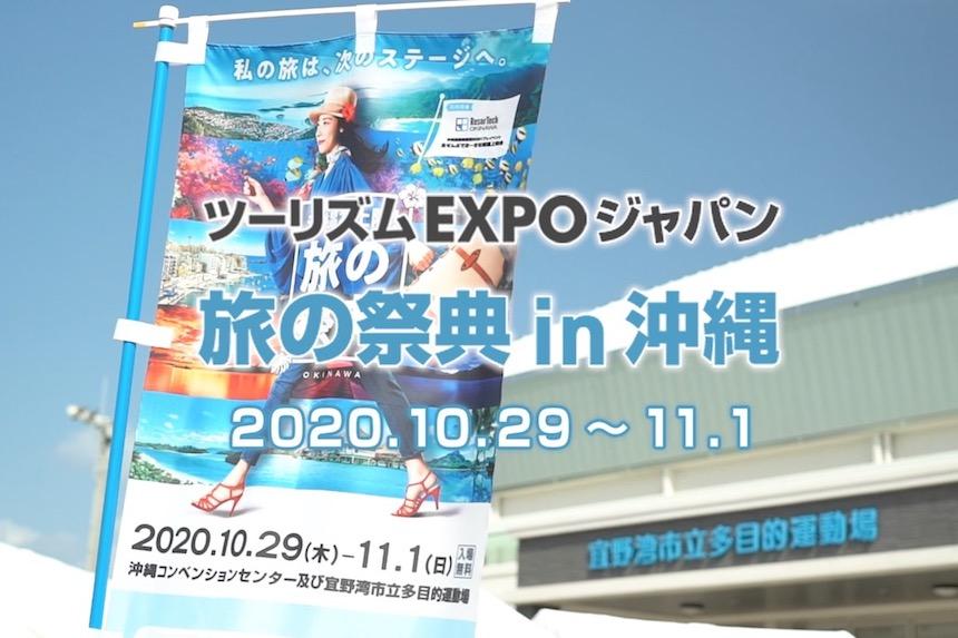 「ツーリズムEXPOジャパン 旅の祭典 in 沖縄」のイベント動画が完成