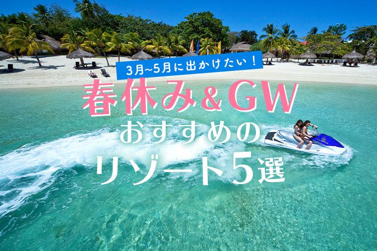 春休み&GWの旅行におすすめのリゾート5選