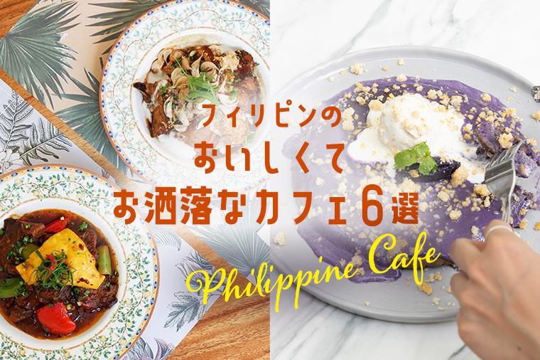 エリア別にご紹介!フィリピンのおいしくてお洒落なカフェ6選