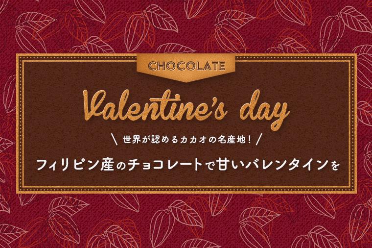 フィリピン産のチョコレートで甘いバレンタインを