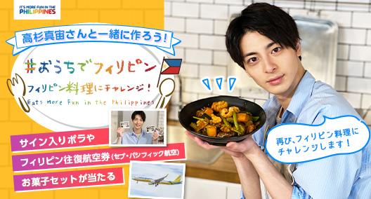 #おうちでフィリピン フィリピン料理にチャレンジ vlo.2