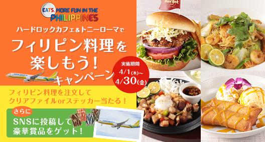 ハードロックカフェ&トニーローマでフィリピン料理を楽しもう!キャンペーン