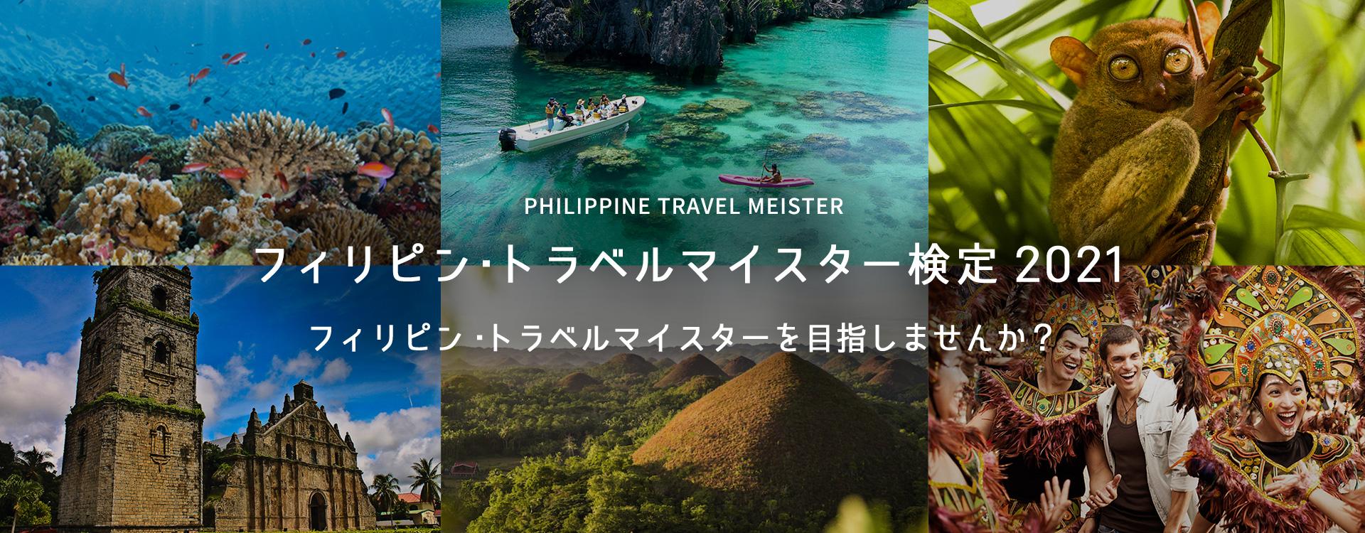 フィリピン・トラベルマイスター検定2021