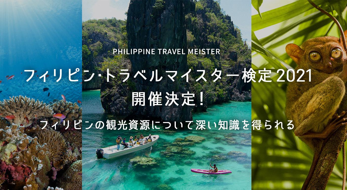 「フィリピン・トラベルマイスター検定2021」特設サイトがオープン!