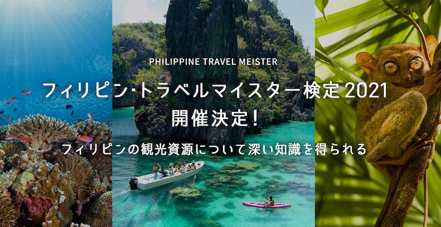 「フィリピン・トラベルマイスター検定2021」練習問題30問を一挙公開!